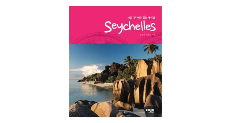 Seychelles Travel in Korean